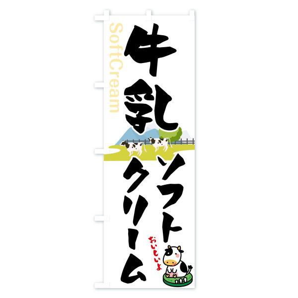 のぼり旗 牛乳ソフトクリーム|goods-pro|02