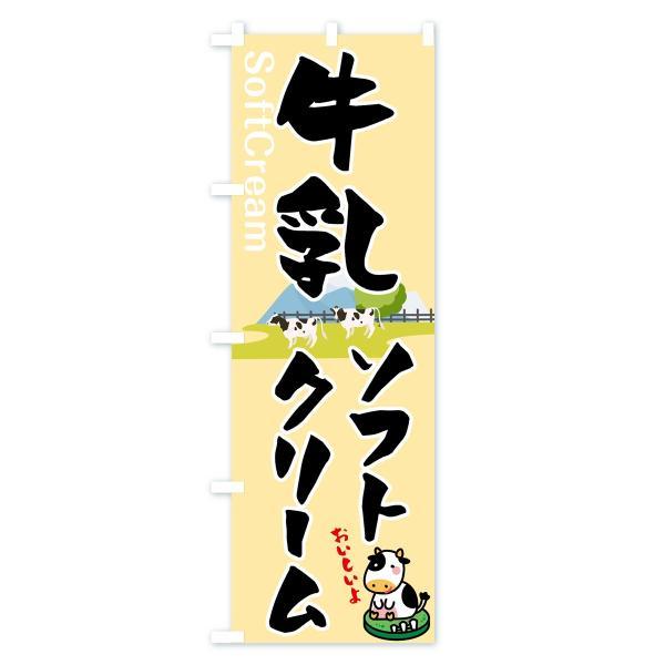 のぼり旗 牛乳ソフトクリーム|goods-pro|03