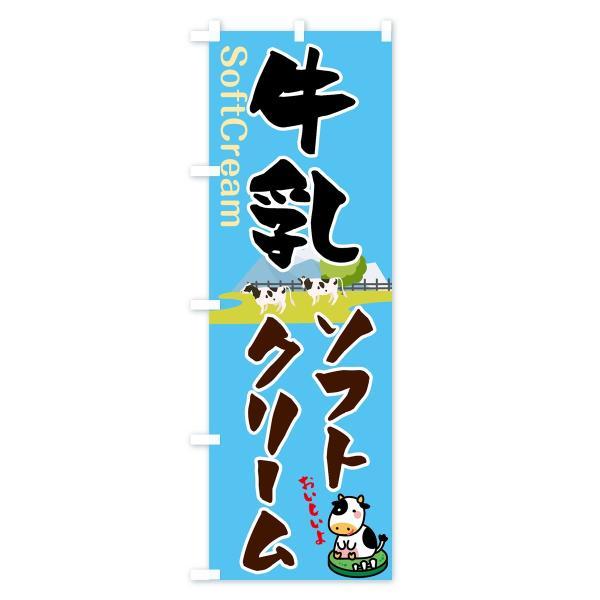 のぼり旗 牛乳ソフトクリーム|goods-pro|04