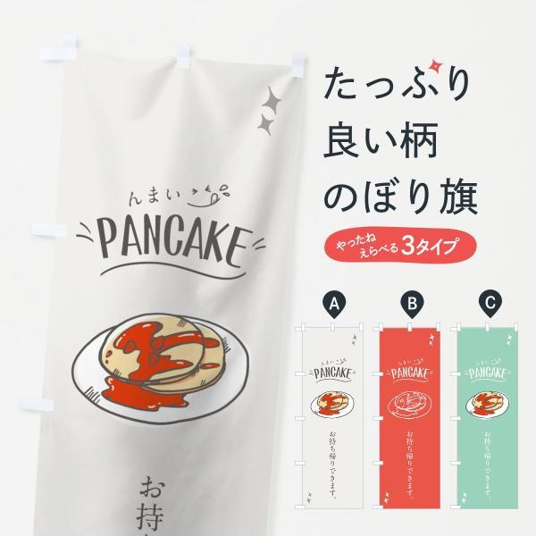 のぼり旗 パンケーキ|goods-pro