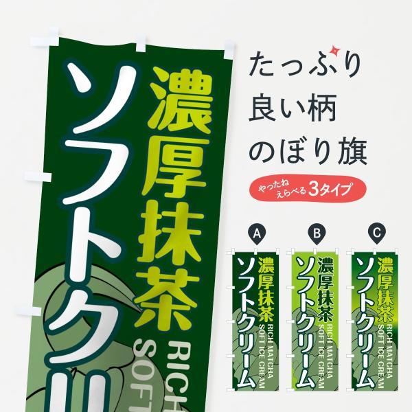 のぼり旗 濃厚抹茶ソフトクリーム|goods-pro