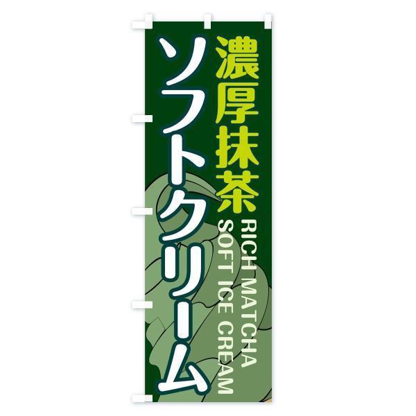 のぼり旗 濃厚抹茶ソフトクリーム|goods-pro|02