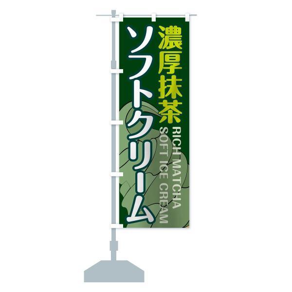 のぼり旗 濃厚抹茶ソフトクリーム|goods-pro|13