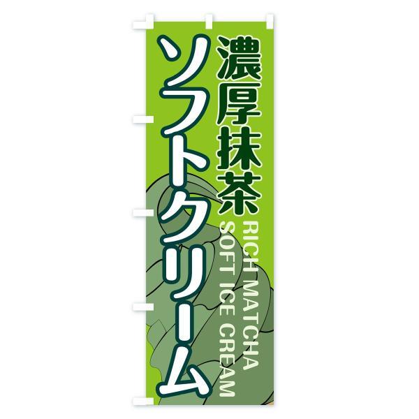 のぼり旗 濃厚抹茶ソフトクリーム|goods-pro|03