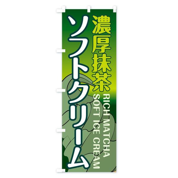のぼり旗 濃厚抹茶ソフトクリーム|goods-pro|04