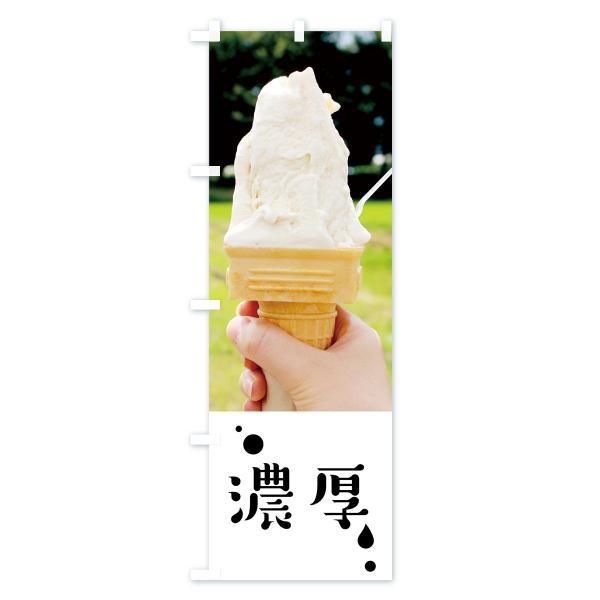 のぼり旗 濃厚ソフト|goods-pro|04