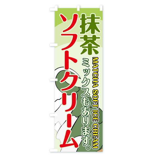 のぼり旗 抹茶ソフトクリーム|goods-pro|04