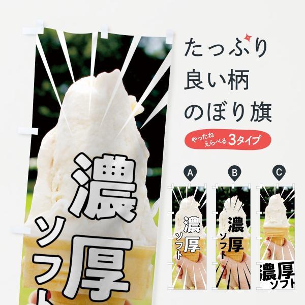 のぼり旗 濃厚ソフト|goods-pro