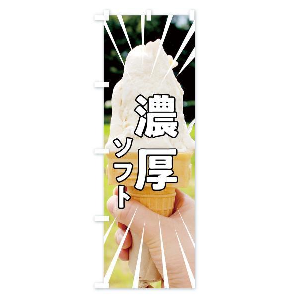 のぼり旗 濃厚ソフト|goods-pro|02