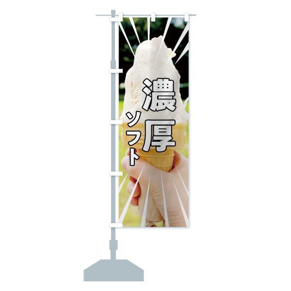のぼり旗 濃厚ソフト|goods-pro|13