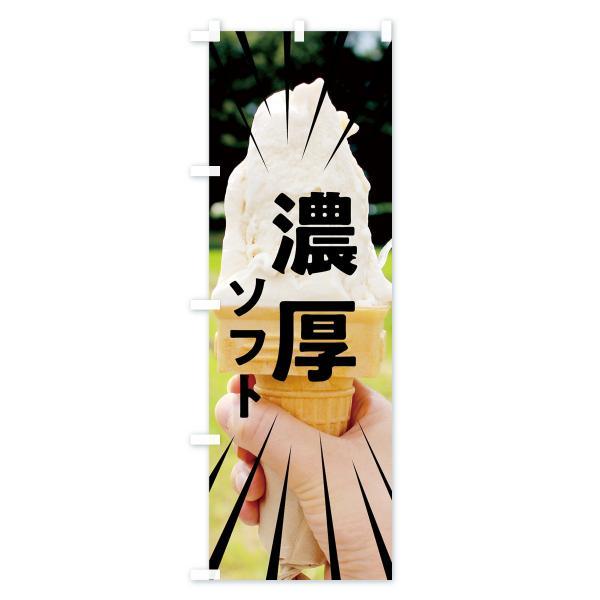 のぼり旗 濃厚ソフト|goods-pro|03