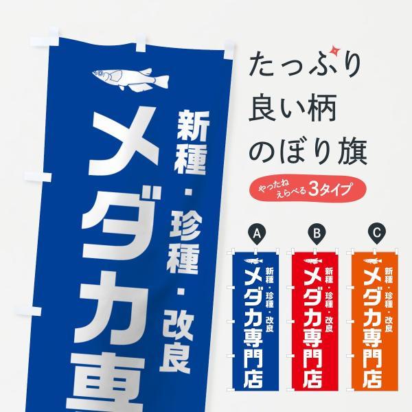 メダカ専門店のぼり旗