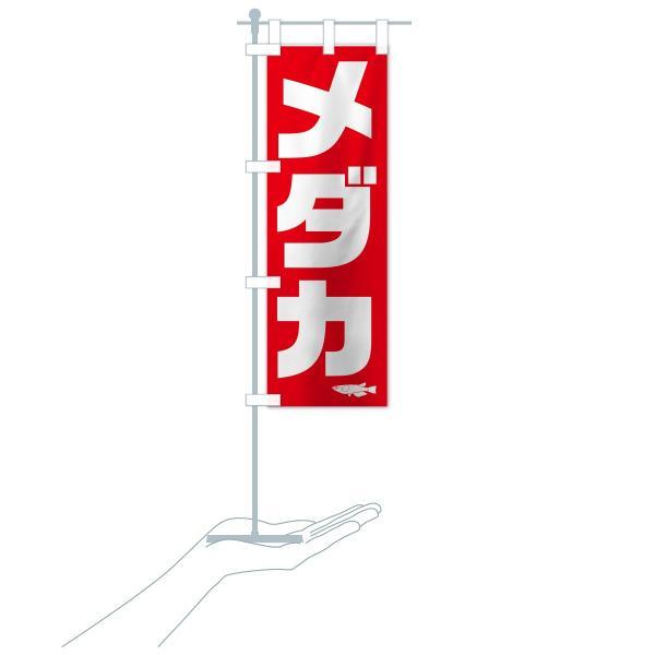 のぼり旗 メダカ|goods-pro|16