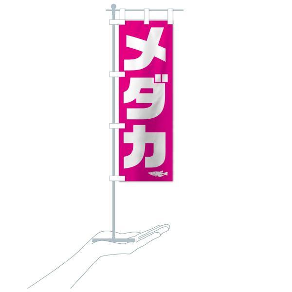 のぼり旗 メダカ goods-pro 18