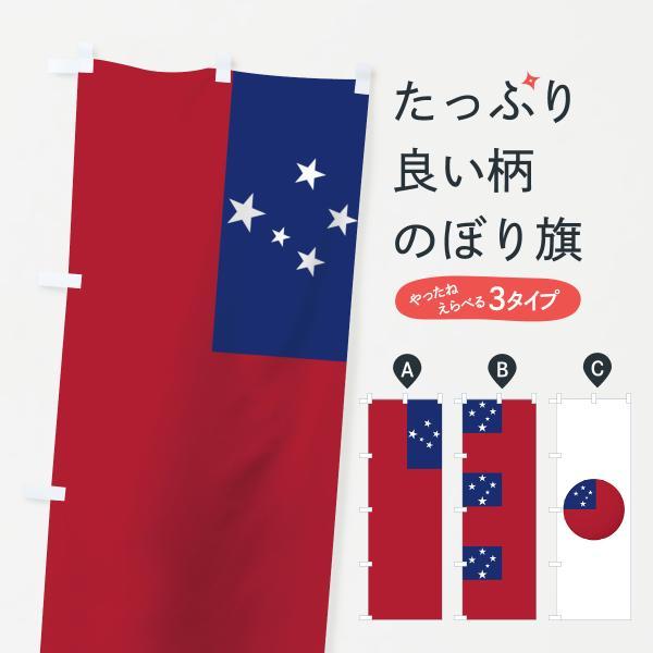 サモア独立国国旗のぼり旗