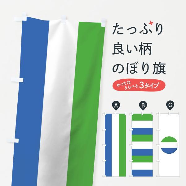 シエラレオネ共和国国旗のぼり旗
