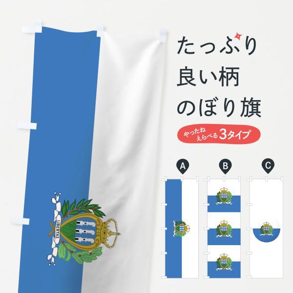 サンマリノ共和国国旗のぼり旗