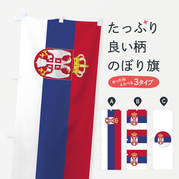 セルビア共和国国旗のぼり旗