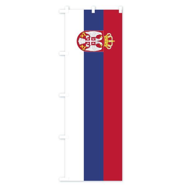 のぼり旗 セルビア共和国国旗|goods-pro|02