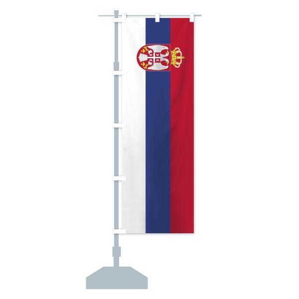のぼり旗 セルビア共和国国旗|goods-pro|13