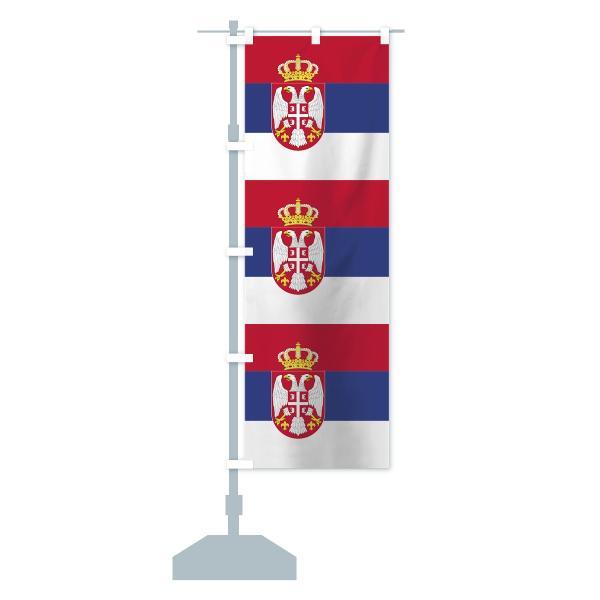 のぼり旗 セルビア共和国国旗|goods-pro|14