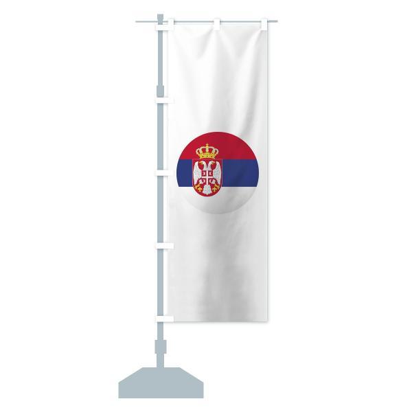 のぼり旗 セルビア共和国国旗|goods-pro|15