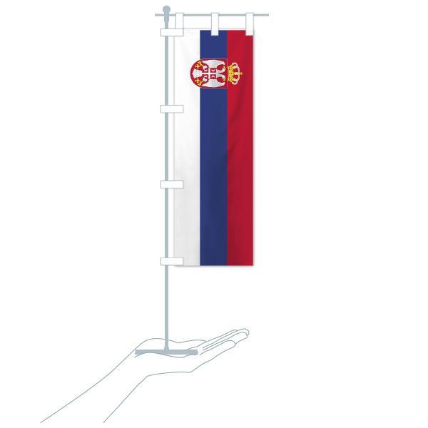 のぼり旗 セルビア共和国国旗|goods-pro|16