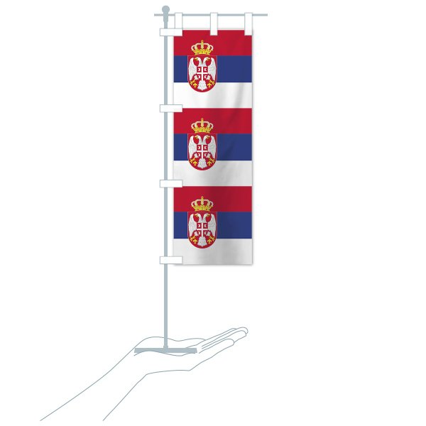 のぼり旗 セルビア共和国国旗|goods-pro|17