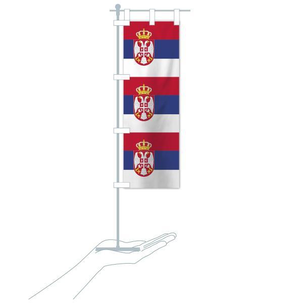 のぼり旗 セルビア共和国国旗|goods-pro|19