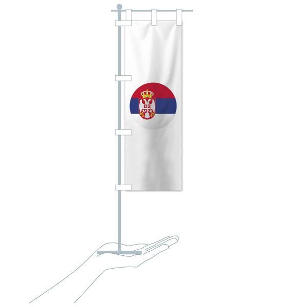 のぼり旗 セルビア共和国国旗|goods-pro|20
