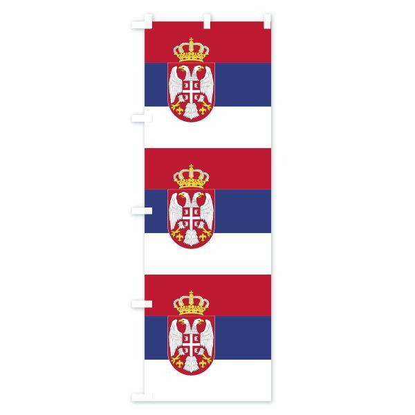 のぼり旗 セルビア共和国国旗|goods-pro|03