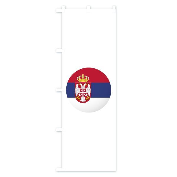 のぼり旗 セルビア共和国国旗|goods-pro|04