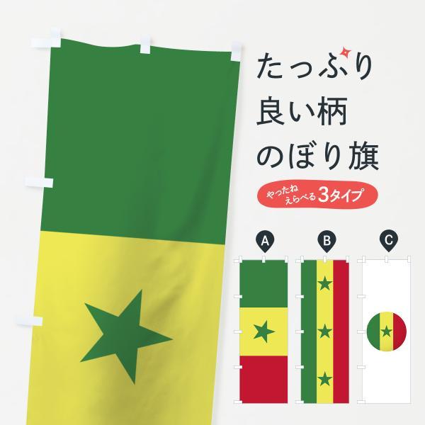 セネガル共和国国旗のぼり旗