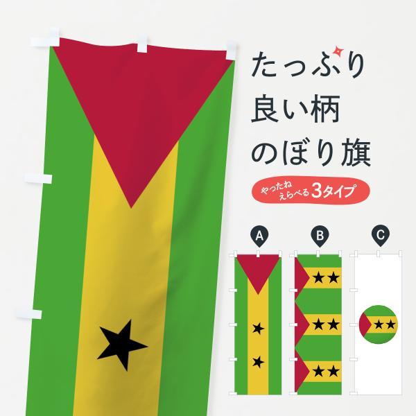 サントメ・プリンシペ民主共和国国旗のぼり旗