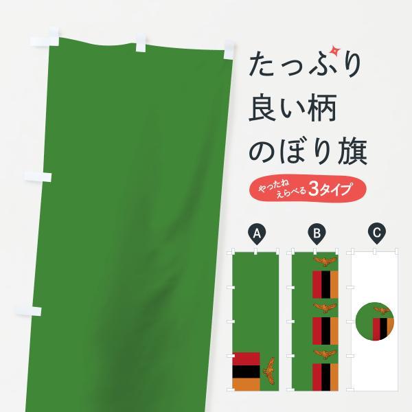 のぼり旗 ザンビア共和国国家国旗|goods-pro