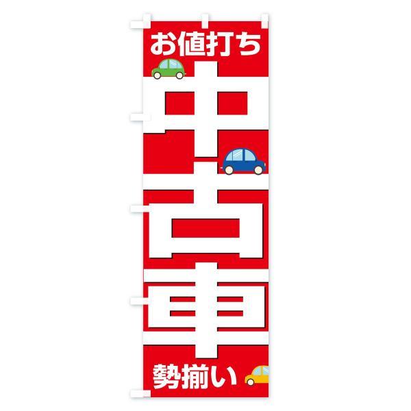 のぼり旗 中古車|goods-pro|02