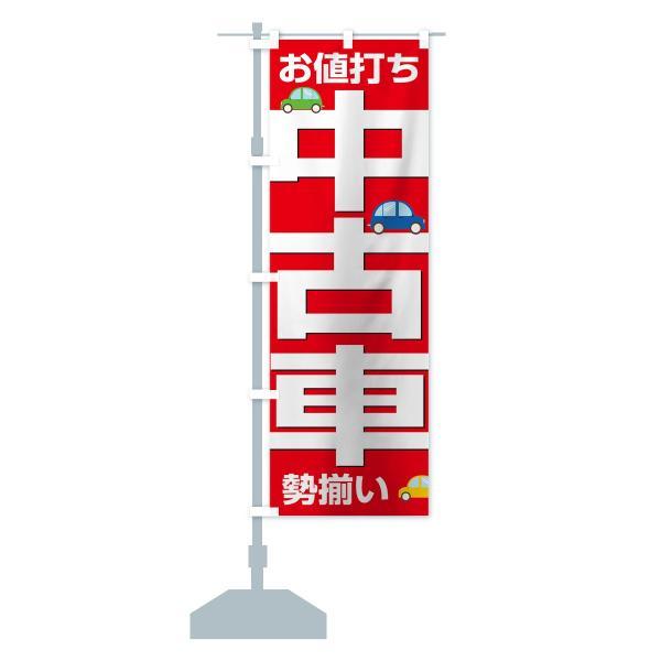のぼり旗 中古車|goods-pro|13