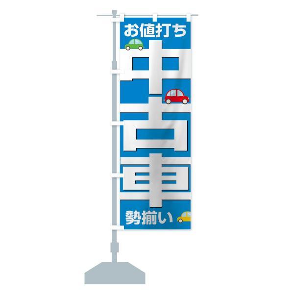 のぼり旗 中古車 goods-pro 14