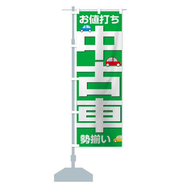 のぼり旗 中古車 goods-pro 15