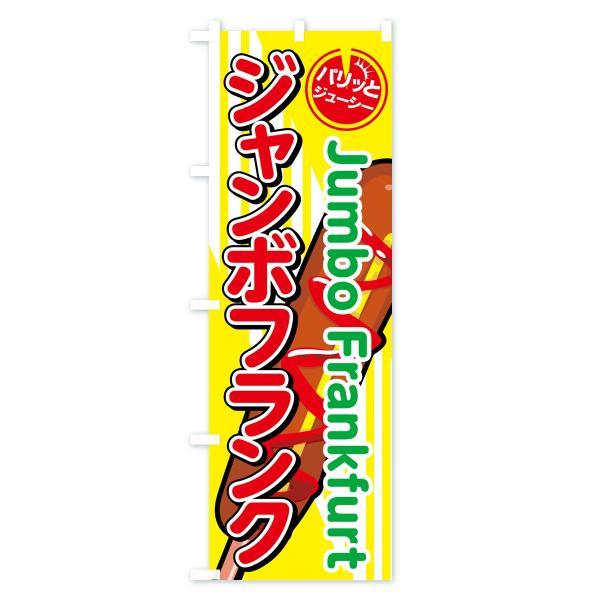 のぼり旗 ジャンボフランク|goods-pro|02