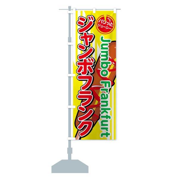 のぼり旗 ジャンボフランク|goods-pro|13