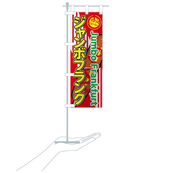のぼり旗 ジャンボフランク|goods-pro|17