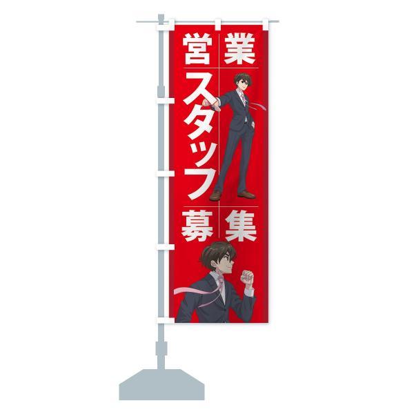 のぼり旗 営業スタッフ募集|goods-pro|14