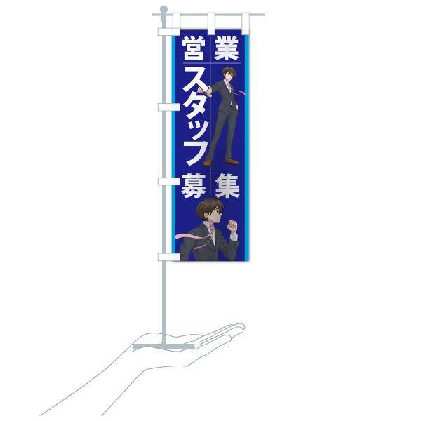 のぼり旗 営業スタッフ募集|goods-pro|16
