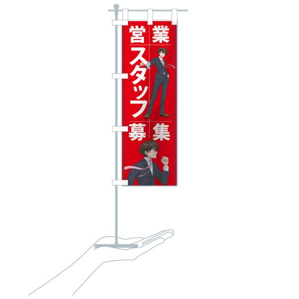 のぼり旗 営業スタッフ募集|goods-pro|17
