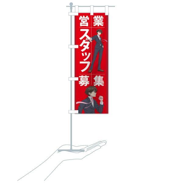 のぼり旗 営業スタッフ募集|goods-pro|19