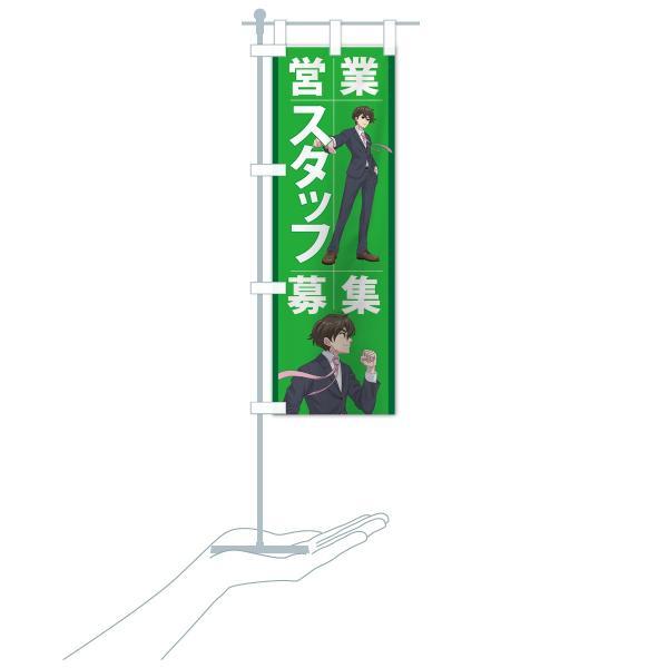 のぼり旗 営業スタッフ募集|goods-pro|20