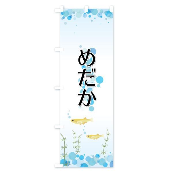 のぼり旗 めだか goods-pro 02