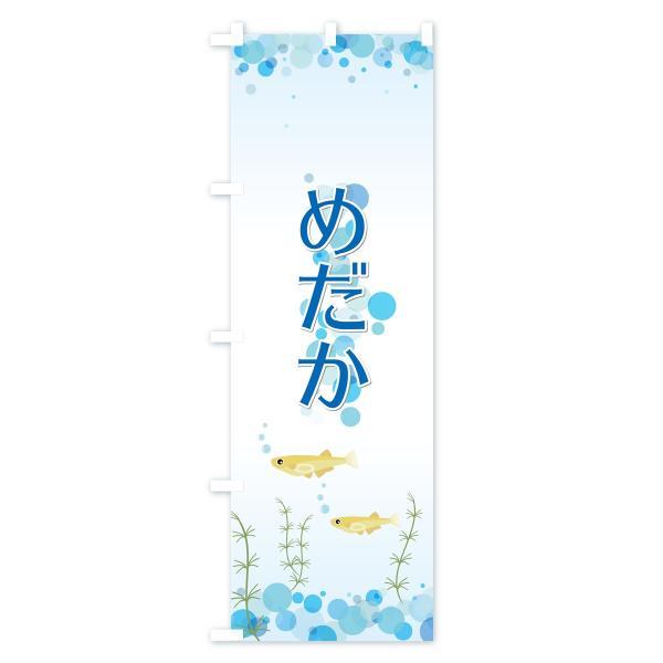 のぼり旗 めだか goods-pro 03
