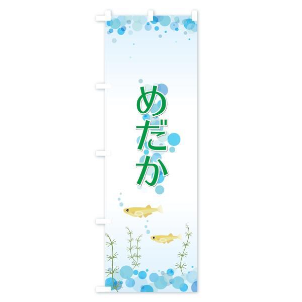 のぼり旗 めだか goods-pro 04
